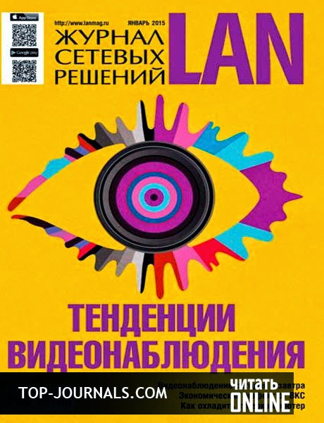Журнал-Мир ПК. Журнал-Компьютер пресс. Журнал Журнал сетевых решений LAN