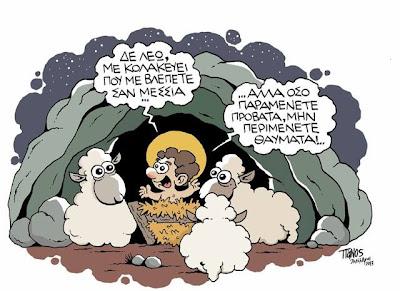 Πάσχα και υποκρισία του Νεοέλληνα