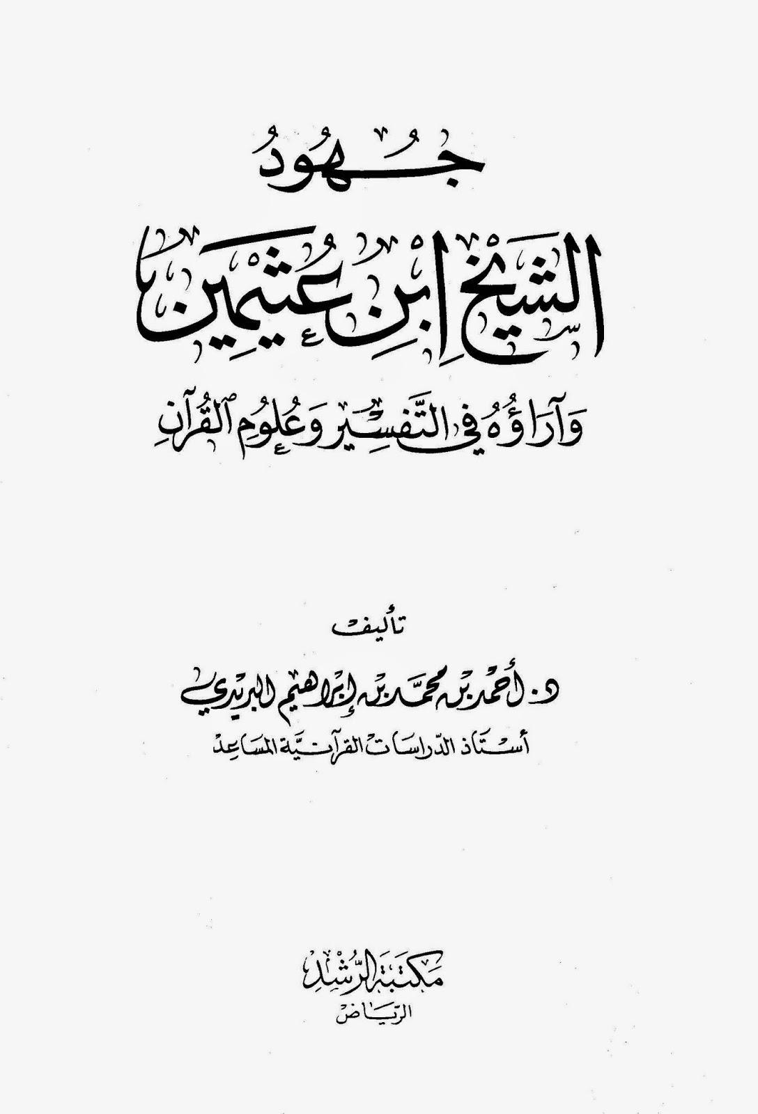 جهود الشيخ ابن عثيمين وآراؤه في التفسير وعلوم القرآن لـ أحمد البريري