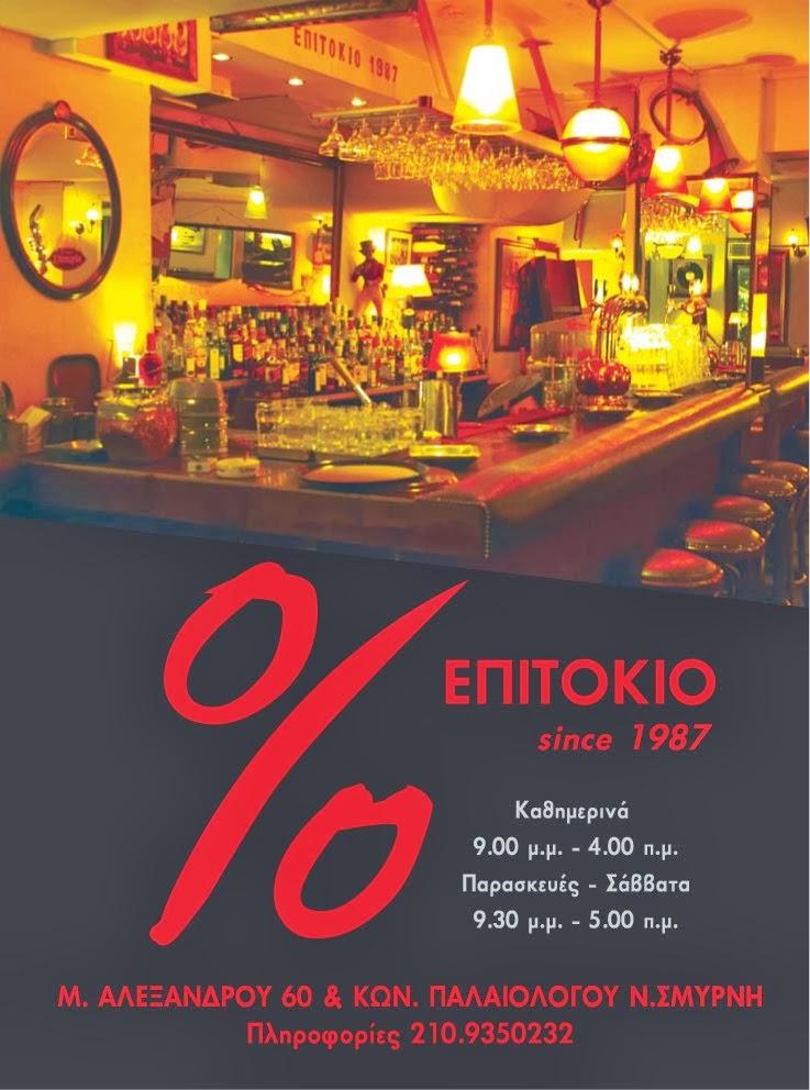 All time classic:ΕΠΙΤΟΚΙΟ