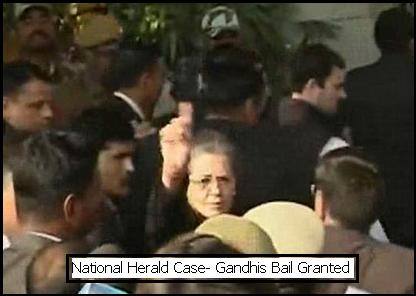 National Herald Case -Patiala House Court Granted Bails to Sonia & Rahul Gandhi