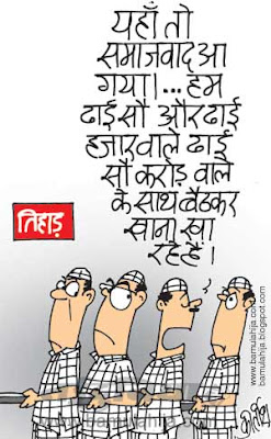 tihaad jail cartoon, corruption in india, corruption cartoon, indian political cartoon