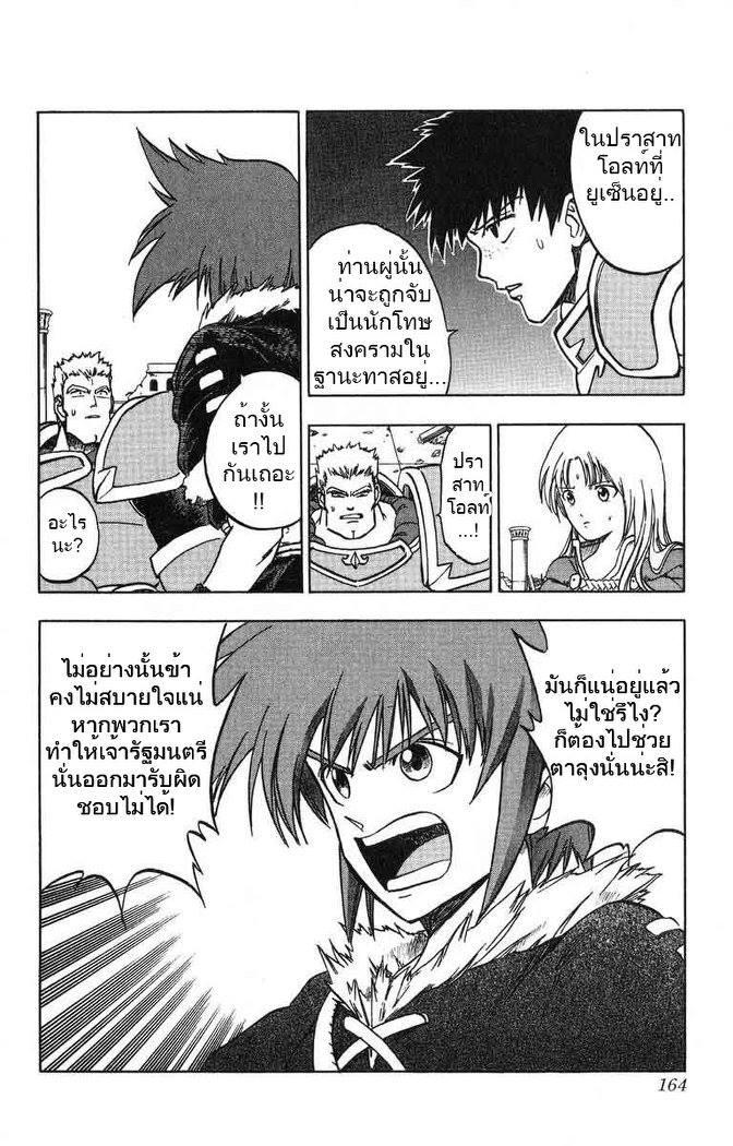 Fire Emblem ตอนที่ 4 TH แปลไทย