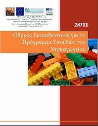Οδηγός εκπαιδευτικού για το Πρόγραμμα Σπουδών Νηπιαγωγείου (2)