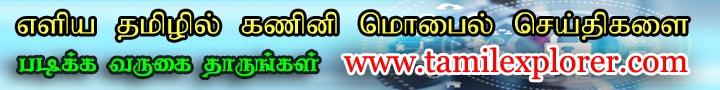 Tamilexplorer.com