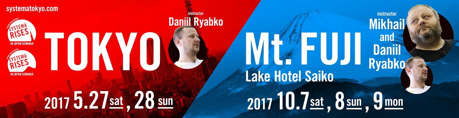 ミカエル・リャブコ富士山キャンプとダニール・リャブコセミナーのコンボパックも発売中!