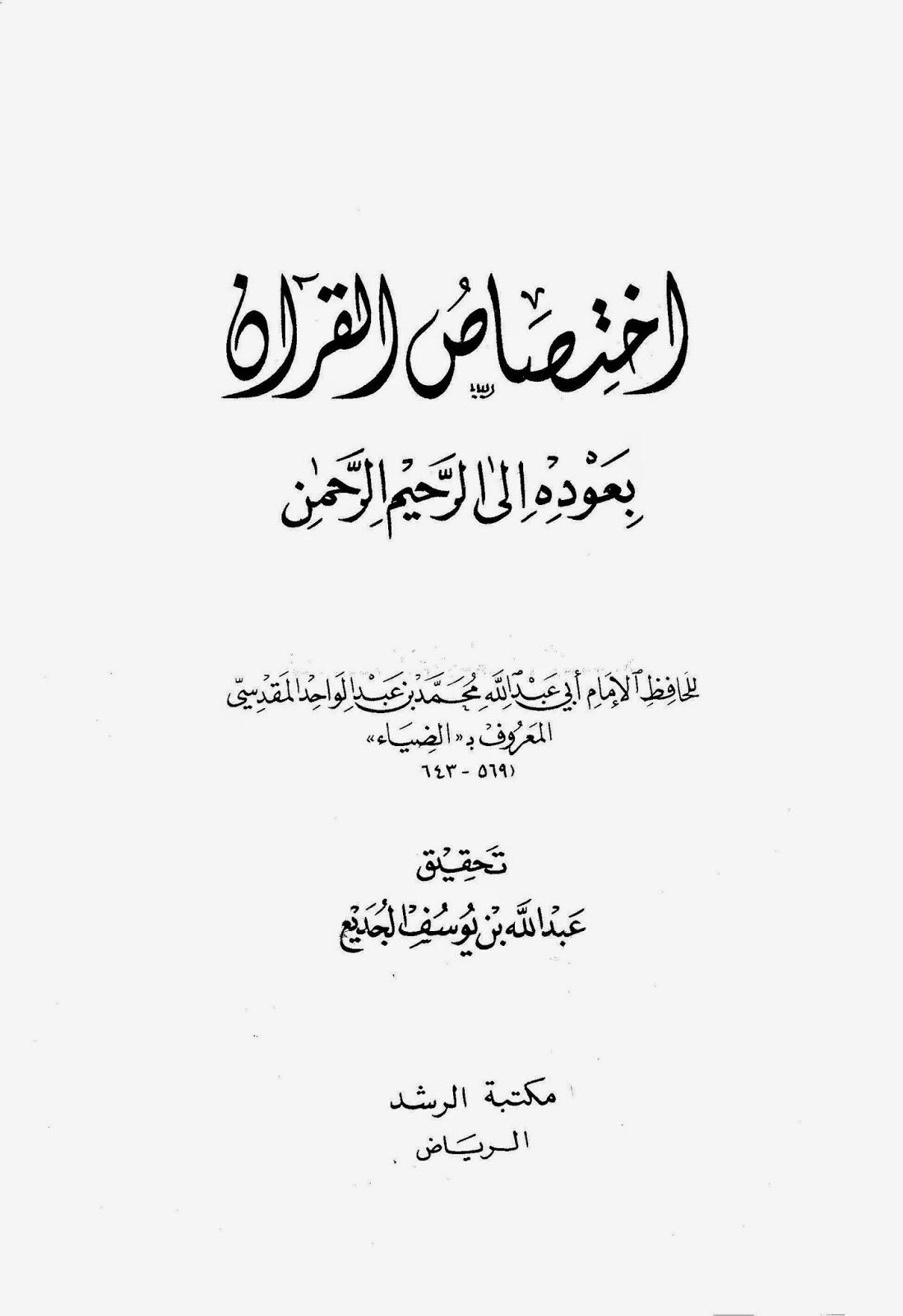 اختصاص القرآن بعوده إلى الرحيم الرحمن - لابن عبد الواحد المقدسي pdf
