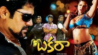 Bakara telugu, Bakara movie, Bakara Youtube, Bakara video, Bakara cinema online, Bakara web movie, Bakara telugu full length movie, Bakara full length movie,
