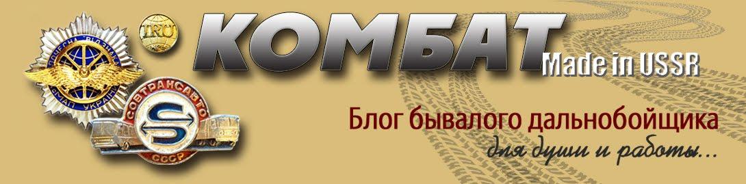 Блог бывалого дальнобойщика. КОМБАТ Made in USSR