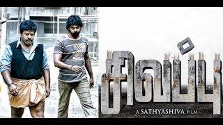 Sivappu Official Trailer _ N.R.Raghunanthan _ Snehan _ Kabilan Vairamuthu _ Sathya Siva