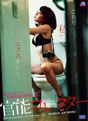 Phim 18+ Nhật Bản - Mối Tình Của Nữ Nhiếp Ảnh