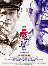 Ma Cảnh - That Demon Within - 2014