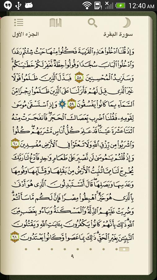 تطبيق القرآن الكريم Quran Android لأجهزة أندرويد Ab4u72iQx6UpOsXkNeRRbsbZNnWsrP_FhLVrmdTvQMlmQ_aDANJq1PQ40svTSUtImgo=h900