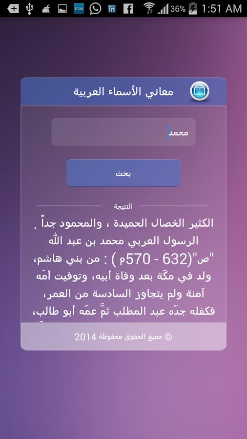 تطبيق معاني الأسماء العربية