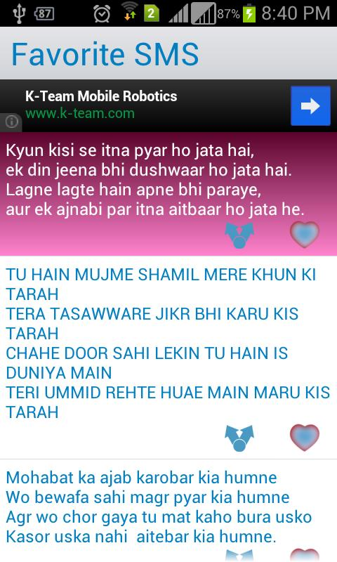 Love SMS In Hindi Messages English In Urdu In Marathi Images ...