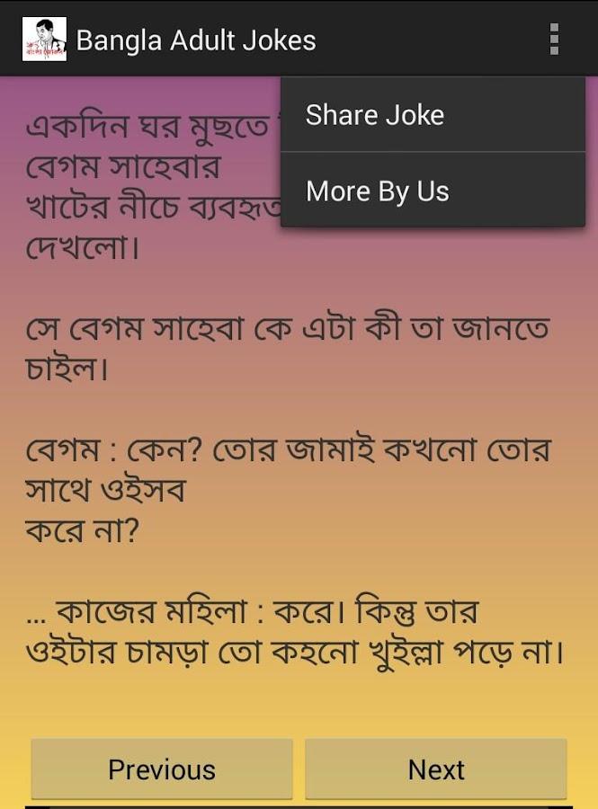 Adult hindi sms