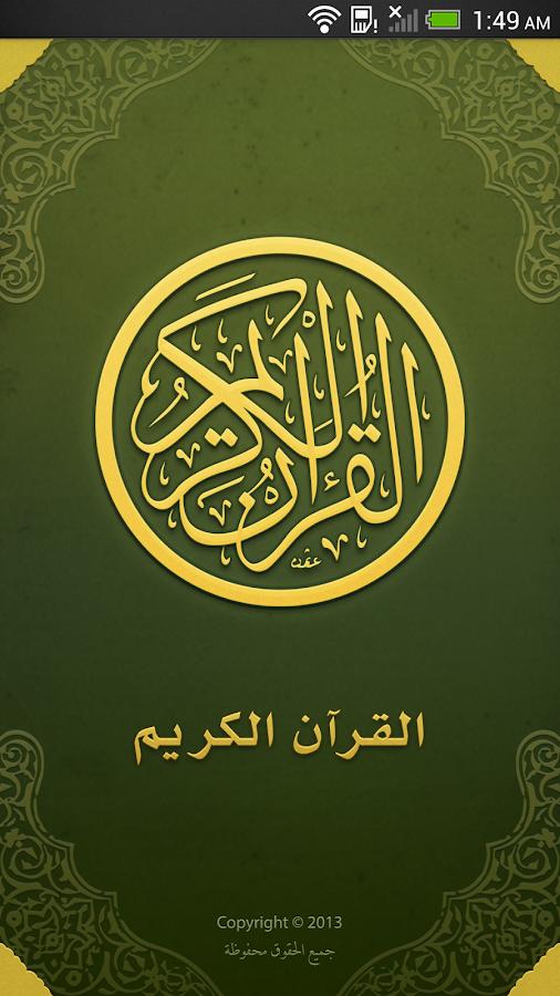 تطبيق القرآن الكريم Quran Android لأجهزة أندرويد Yq-5V-_FmsSX9dAGVFoG7TuGAqhHDK8CBmKrg9Bhw9FJR4cwWgdpLD1mtQW4DUKMyokS=h900