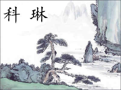 [Chinos]