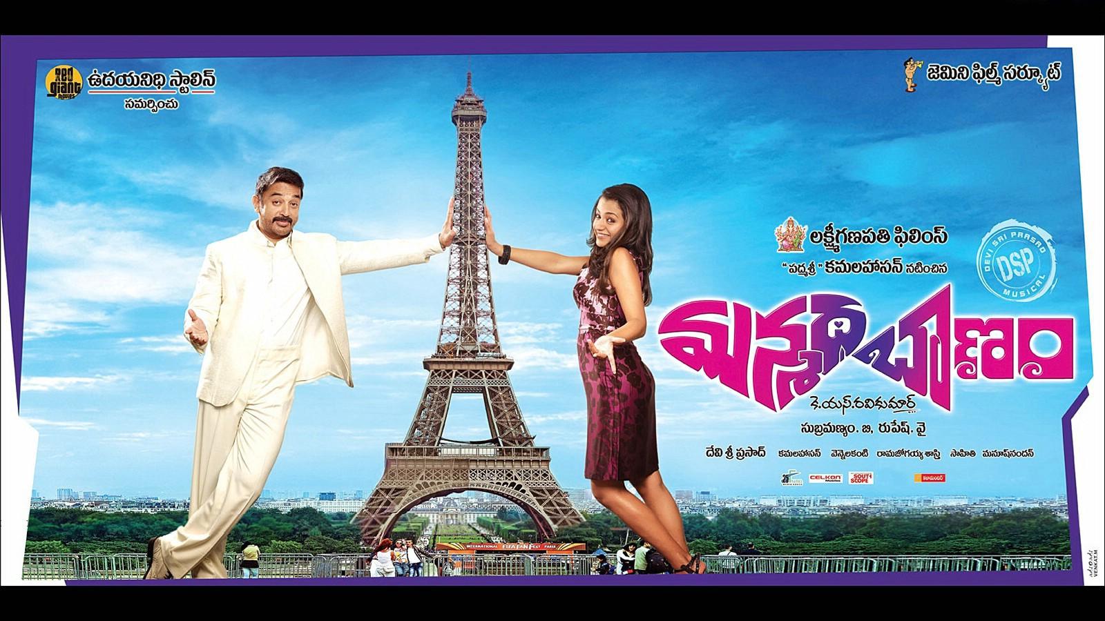 Download Vaanam 2010 Tamil movie mp3 songs