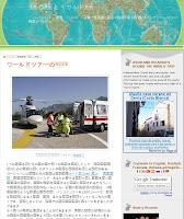 mundoporlibre.com en japonés, vuelta al mundo, round the world, La vuelta al mundo de Asun y Ricardo