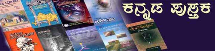 ಕನ್ನಡ ಪುಸ್ತಕ