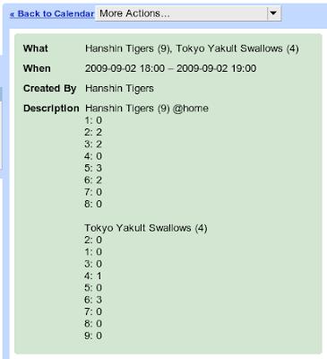 Google Calendar - 阪神戦 2009-09-02