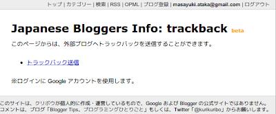 Trackback 送信サービス
