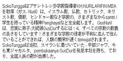Versi Jepang - SokoTunggal Pesantren Multi Agama