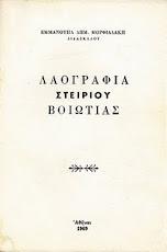 Βιβλία για το Στείρι