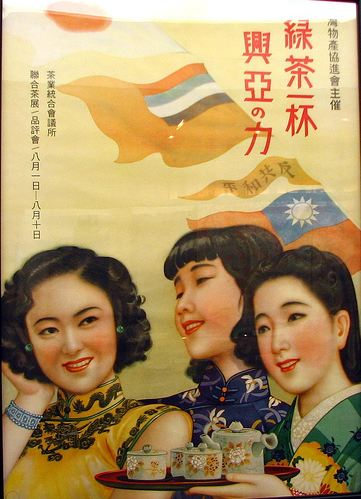 Image result for china japan  manchuria poster
