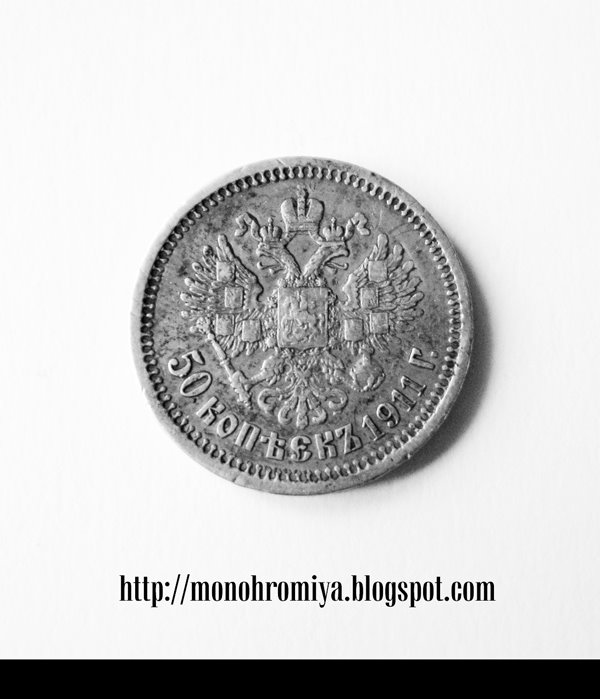 монета, старая монета, раритет, раритетная монета, монета 1911 года, российская монета 1911 года, монета 50 рублей 1911 года, царская россия