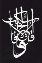 Si no puedes decir una Buena palabra, mantén silencio. (Proverbio árabe)