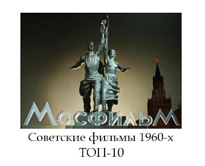 фильмы ссср шестидесятых, кино шестидесятых, русское кино, лучшие советские фильмы шестидесятых, топ 10,