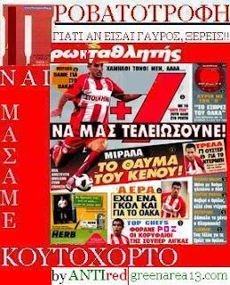 ΠΡΟΒΑΤΟΤΡΟΦΗ...(part-7):