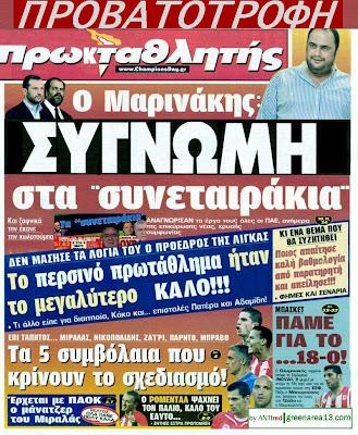 ΠΡΟΒΑΤΟΤΡΟΦΗ...(part 11)