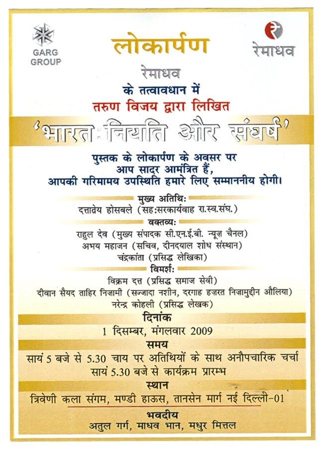 Invitation Card For Jagran In Hindi purplemoonco