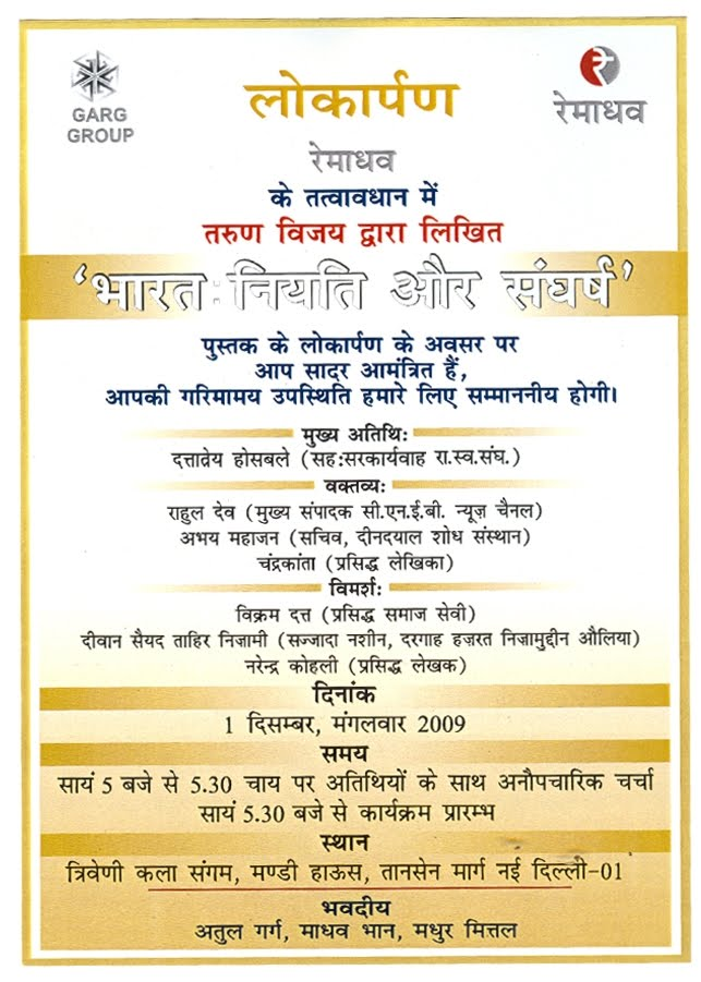 Invitation Matter For Shop Opening In Hindi Gallery Invitation