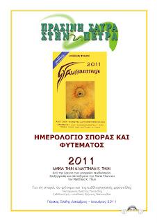 Βιοδυναμικό ημερολόγιο σποράς 2011