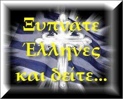 ΞΥΠΝΑΤΕ Έλληνες και δείτε...