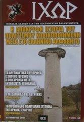 ΙΧΩΡ, ΔΕΚΕΜΒΡΙΟΣ 2007