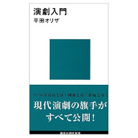 平田オリザ『演劇入門』