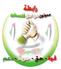 رابطة مدونون من أجل فلسطين