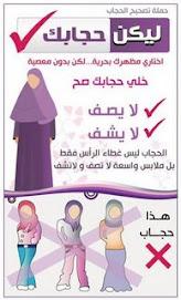 شاركنا في حملة ..ليكن حجابك صح