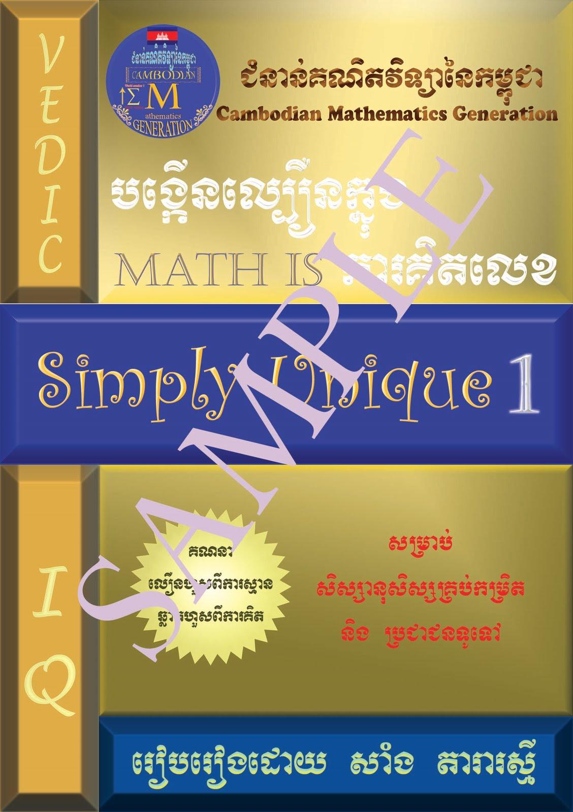 the math book clifford pdf