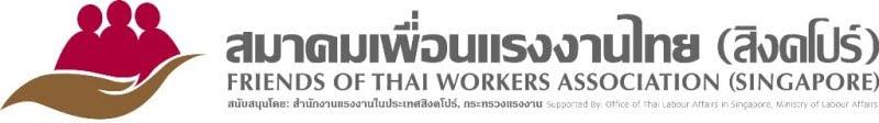 สมาคมเพื่อนแรงงานไทยในสิงคโปร์