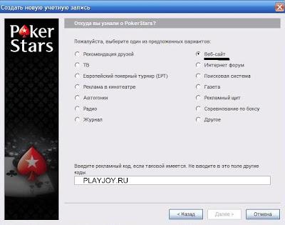 Рекламный код Pokerstars