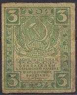 Σπάνιο ρωσικό γραμματόσημο