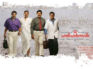 Malayalam movie 2 Harihar Nagar movie wallpapers