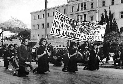 Δεκεμβριανά 1944 - Σύνταγμα