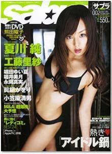 GIRLS AND SUPER IDOLS IN JAPAN: Maria takagi Super Sexy and Idol Girl